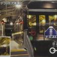 No.6 「マイテ39形式客車」