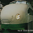 No.9 222形式新幹線電車