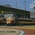 No.8-2 183系・189系電車