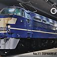 No.11 EF66形式電気機関車