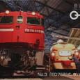 No.3 「ED75形式、クハ481形式」