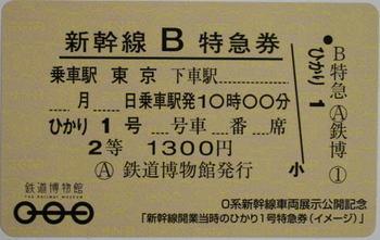 0系新幹線車両展示公開記念カード
