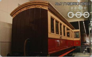 No.7「1号御料車(初代)」