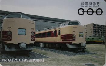 No.8「クハ183形式電車」