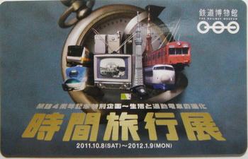 開館4周年記念企画展「時間旅行展」