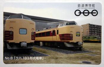 №.8「クハ183形式電車」