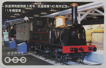 鉄道博物館開館5周年記念