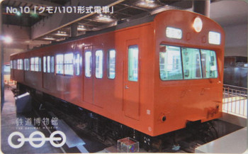 No.10 クモハ101形式電車