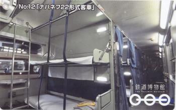 No.12 ナハネフ22形式客車