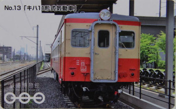 No.13 キハ11形式気動車