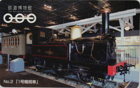 No.2 「1号機関車」