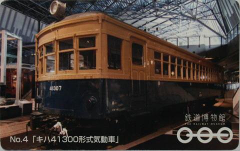 No.4 「キハ41300形式気動車」