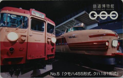 No.5 「クモハ455形式、クハ181形式」