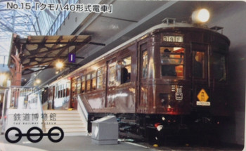No.15 モハ40形式電車