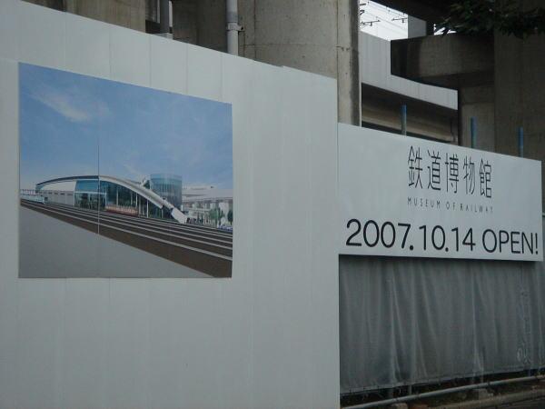 建設状況2006年10月(3)