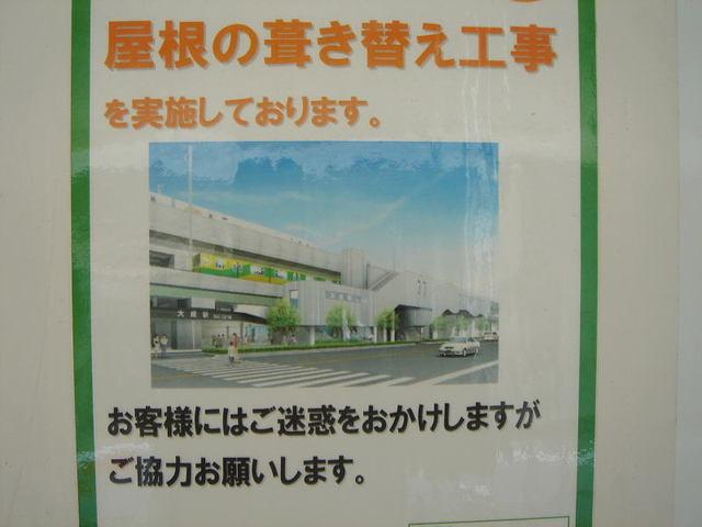 建設状況2007年8月(2)
