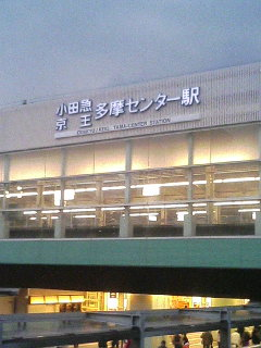 京王多摩センター