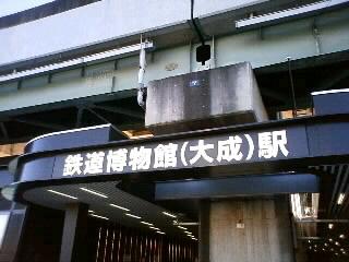 鉄道博物館駅到着