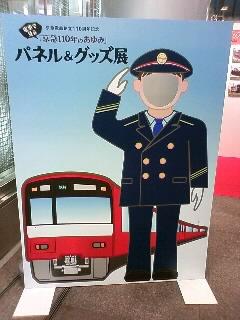 「京急110年のあゆみ」パネル&グッズ展