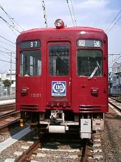 京急110年記念ギャラリー号