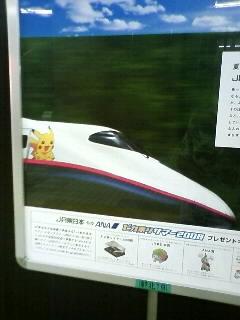 ポケモンラッピング新幹線