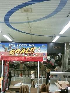 ゴール@東京駅