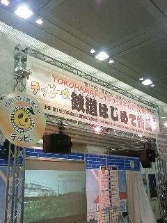 YOKOHAMAトレインフェスティバル2008