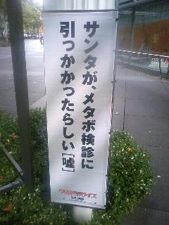 東京国際フォーラムにて
