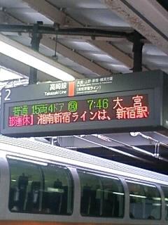 今日の湘南新宿ラインは