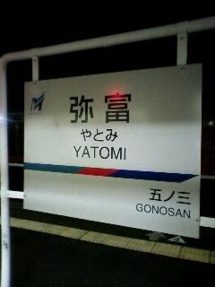 弥富駅(終了)