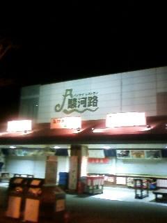 やっと富士川SA