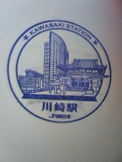 押し鉄7個目(川崎)