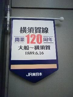 押し鉄22個目(大船)