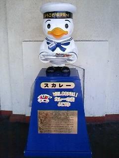 押し鉄27個目(横須賀)
