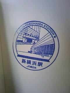 押し鉄34個目(新横浜)