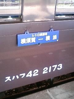 レトロ横濱回送2