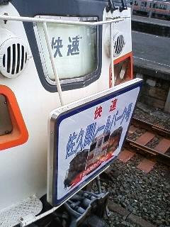 佐久間レールパーク1号