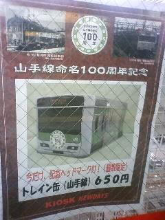 JRトレイン缶(山手線)