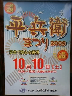 平兵衛祭2009