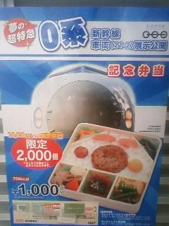 0系新幹線車両公開記念弁当のポスター