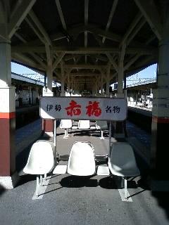 09年12月29日の鉄(活)動日誌