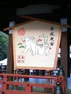 氷川神社初詣