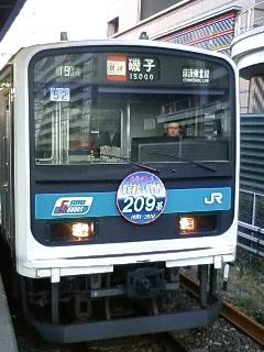 209系HM付き