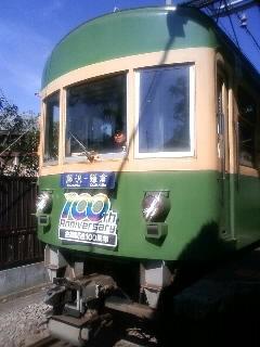 江ノ電100th