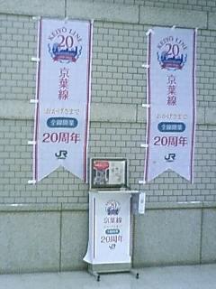 京葉線20周年