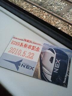 E259系試乗会列車