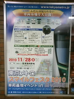 東京メトロスマイルフェスタ2010のポスター