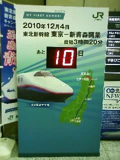 東北新幹線新青森開業まであと10日