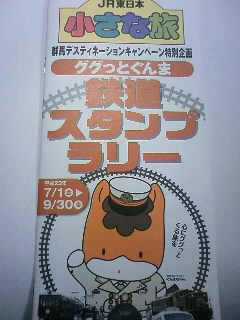 ググッとぐんま鉄道スタンプラリー帳