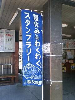 秩父鉄道夏休みわくわくスタンプラリー